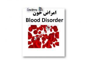 امراض خون