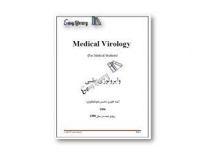 وایرولوژی طبی